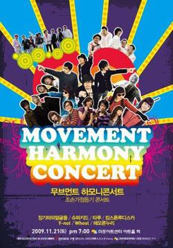 photo-63-Korea-benefit-concert-poster
